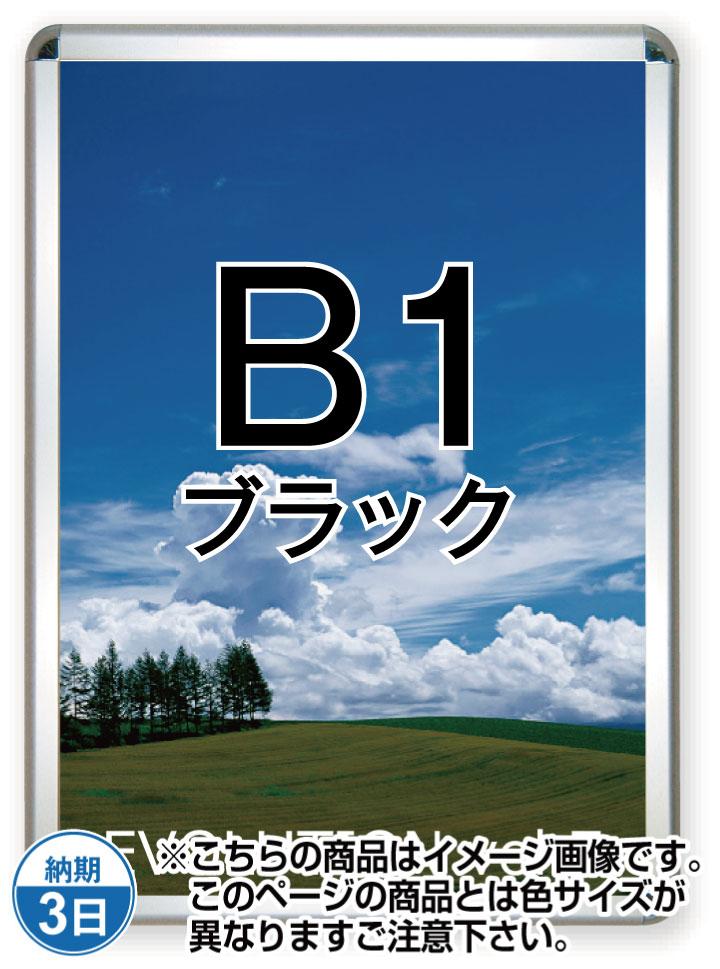 ポスターグリップ32R(屋内用)B1ブラック PG-32R-B1B-N
