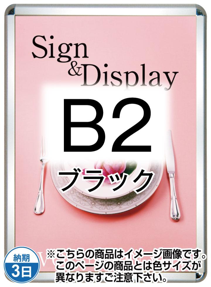 ポスターグリップ32R(屋外用・パックシートあり)B2ブラック PG-32R-B2B-P
