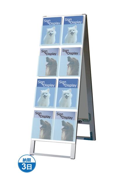 [☆☆☆☆]カタログスタンド看板【訳あり TU1403-KSK-450×8R】【送料無料】【中古】【あす楽対応】看板 訳あり 立て看板 店舗用 A型看板 A面ボード スタンド看板