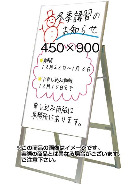 [☆☆☆☆]看板 ホワイトボードスタンド看板450×900片面 【訳ありTU1486-WSK450X900K】【送料無料】【中古】立て看板