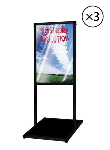 ブラックバリウスメッセージスタンド ACタイプ B2縦 BVAMSAC-B2TX3SET 3台セット / 【セットでお得】【送料無料】【日本製】【頑丈】立て看板 スタンド看板 T型看板 店舗前看板 ポスター入れ替え式 飲食 店舗 看板 フロアーサイン 2本ポールタイプ おしゃれ 薄型 和風