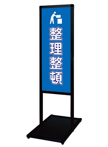 ブラックバリウスメッセージスタンド標語ボードタイプ A3縦縦 ブラック BVAMSHB-A3TT19 看板 T型スタンド 屋内仕様 標語 店舗用 (19)整理整頓 送料無料