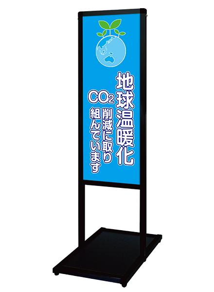 ブラックバリウスメッセージスタンド標語ボードタイプ A3縦縦 ブラック BVAMSHB-A3TT4 看板 T型スタンド 屋内仕様 標語 店舗用 (4)温暖化 送料無料