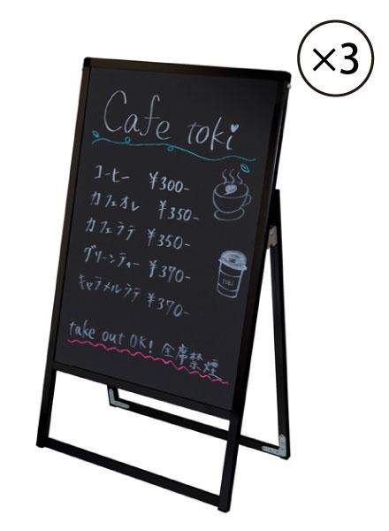 ブラックバリウススタンド看板 BBタイプ A2片面 BVASKBB-A2KX3SET 3台セット / 【セットでお得】【送料無料】【日本製】【頑丈】 屋外看板 立て看板 スタンド看板 A型看板 店舗前看板 ブラックボード 黒板 ポスカ マグネット 飲食 店舗 看板 薄型 おしゃれ 高級 両面 和風
