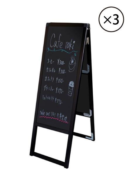 ブラックバリウススタンド看板 BBタイプ A3縦縦両面 BVASKBB-A3TTRX3SET 3台セット / 【セットでお得】【送料無料】【日本製】【頑丈】 屋外 立て看板 スタンド看板 A型看板 店舗前看板 ブラックボード 黒板 ポスカ マグネット 飲食 店舗 看板 薄型 おしゃれ 高級 両面 和風