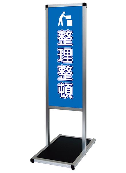 バリウスメッセージスタンド標語ボードタイプ A3縦縦 シルバー VAMSHB-A3TT19 看板 T型スタンド 屋内仕様 標語 店舗用 (19)整理整頓 送料無料
