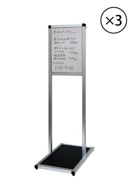 バリウスメッセージスタンド WBタイプ A3縦 VAMSWB-A3TX3SET 3台セット / 【セットでお得】【送料無料】【日本製】【頑丈】 立て看板 スタンド看板 T型看板 店舗前看板 ホワイトボード 黒板 ポスカ マグネット 飲食 店舗 看板 2本ポールタイプ おしゃれ 薄型