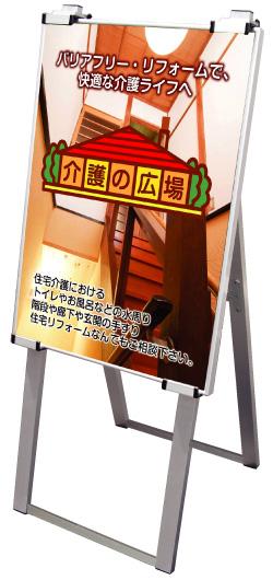 【スーパーセール】イーゼル パネル スタンド 店舗看板 アルミフリーイーゼル430 AFEZ430【送料無料】 飲食 アパレル 美容院 立て看板