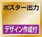 合成紙+UVカットラミ+デザイン A4 【送料無料】