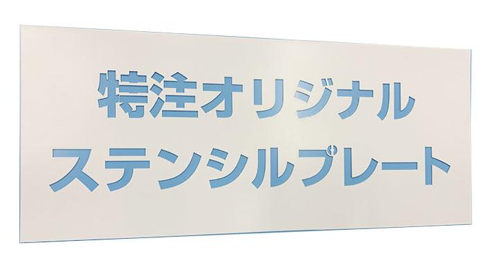 ステンシル 400×500mm ステンシルプレート オリジナル オリジナルステンシル アルファベット 数字 記号 透明 DIY ステンシルシート 看板 手作り おしゃれ 【デザイン作成】