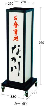 和風電飾スタンド看板 A-40【データ入稿】