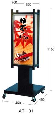 和風 電飾スタンド看板 店舗看板 内照式看板 電飾サイン 置き看板 電飾スタンドサイン AT-31【データ入稿】