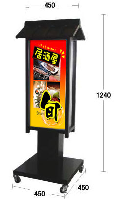 和風 電飾スタンド看板 店舗看板 内照式看板 電飾サイン 置き看板 電飾スタンドサイン AT-34【データ入稿】