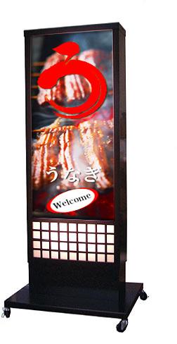電飾看板 店舗用 内照式看板 和風 電飾スタンド 看板 W-68【デザイン依頼】