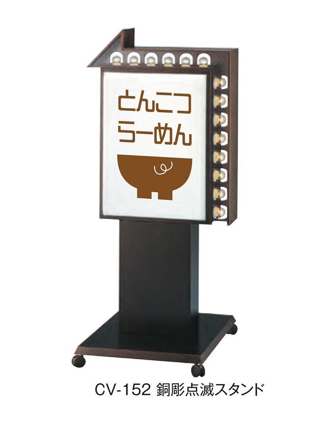 CV-152銅彫点滅スタンドLED LLT46-21 電飾スタンド看板 LED看板 店舗用看板 電飾スタンドサイン スタンド看板 両面 屋外用【デザイン作成】