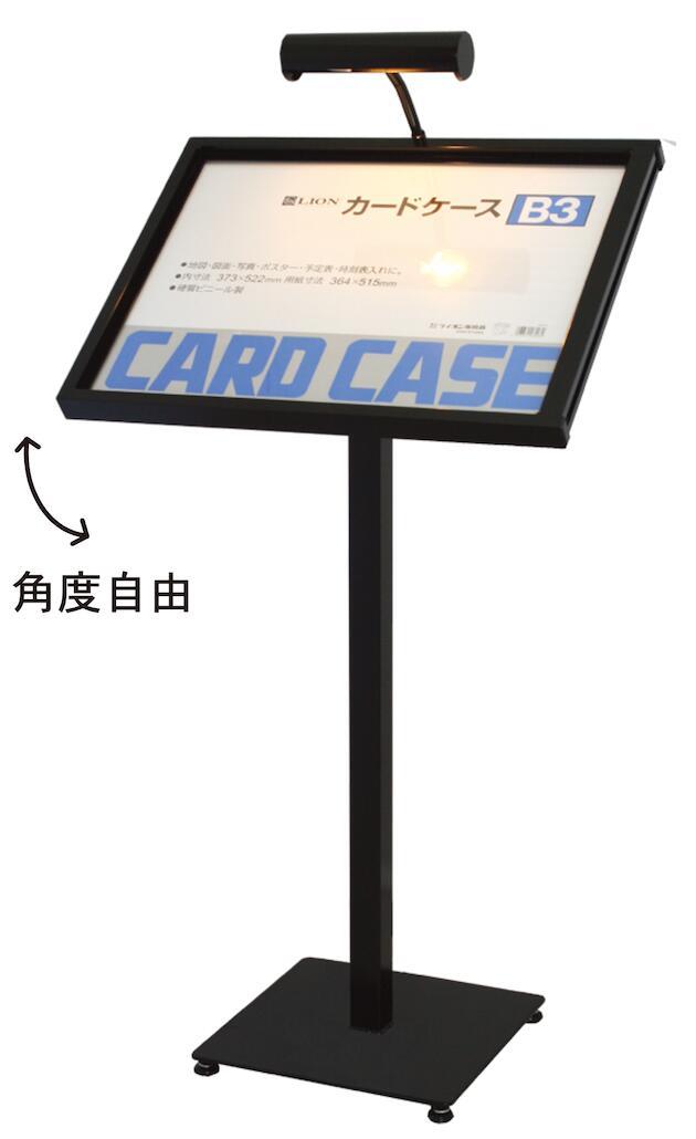 店舗用 メニューたて メニューボード LED照明付き B3カードケース付きメニュースタンド ML-B3 屋内 屋外【本体のみ】