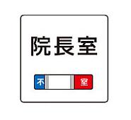 GFM150 Fピック ピクト 室名札 案内板 片面 屋内用【データ入稿】