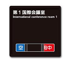 GFM200 Fピック ピクト 室名札 案内板 片面 屋内用【データ入稿】