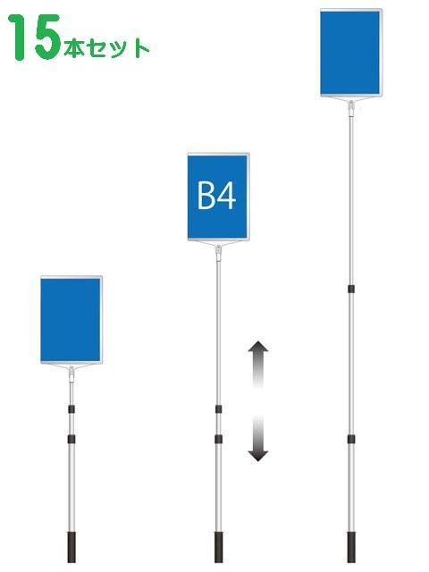 【15本セット】軽量 伸縮 差替式 プラカード 看板 手持ち看板 縦 タテ B4-両面(本体のみ)
