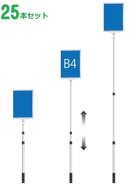 【25本セット】軽量 伸縮 差替式 プラカード 看板 手持ち看板 縦 タテ B4-両面(本体のみ)