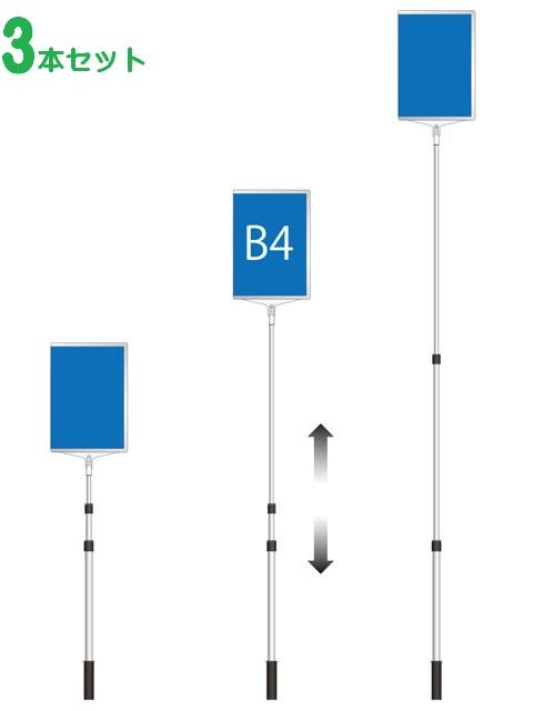 【3本セット】軽量 伸縮 差替式 プラカード 看板 手持ち看板 縦 タテ B4-両面(本体のみ)