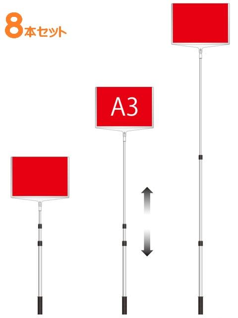 【8本セット】軽量 伸縮 差替式 プラカード看板 手持ち看板 A3-両面(本体のみ)