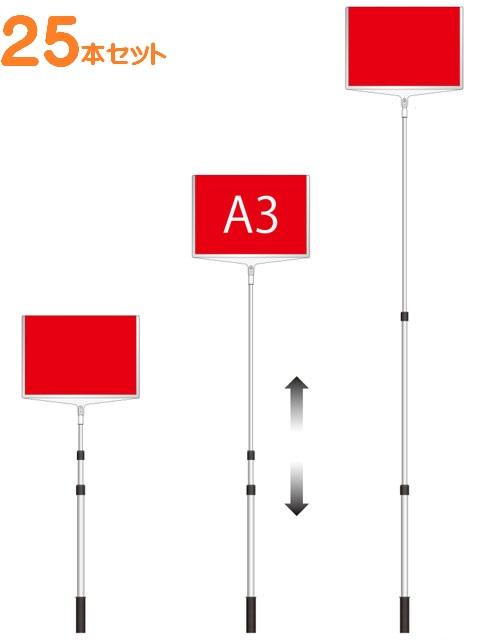 【25本セット】軽量 伸縮 差替式 プラカード看板 手持ち看板 A3-両面(本体のみ)