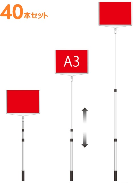 【40本セット】軽量 伸縮 差替式 プラカード看板 手持ち看板 A3-両面(本体のみ)