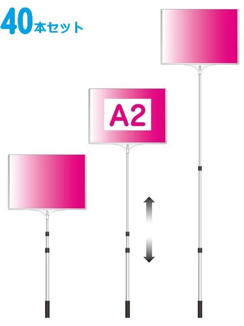 【40本セット】軽量 伸縮 差替式 プラカード看板 手持ち看板 A2 両面(本体のみ)