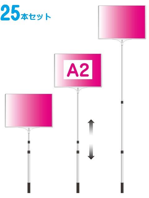 【25本セット】軽量 伸縮 差替式 プラカード看板 手持ち看板 A2 両面(本体のみ)