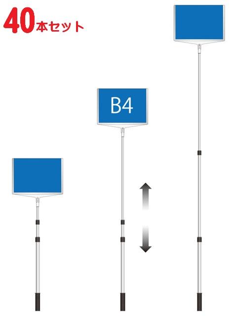 【40本セット】軽量 伸縮 差替式 プラカード看板 手持ち看板 B4-両面(本体のみ)