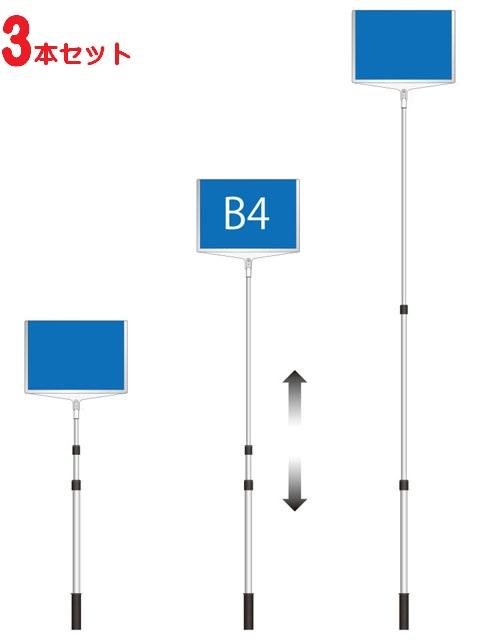 【3本セット】軽量 伸縮 差替式 プラカード看板 手持ち看板 B4-両面(本体のみ)