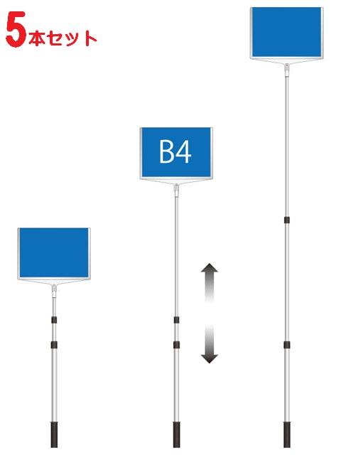 【5個セット】軽量 伸縮 差替式 プラカード看板 手持ち看板 B4-両面(本体のみ)