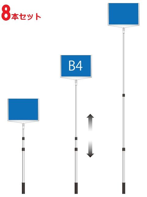 【8本セット】軽量 伸縮 差替式 プラカード看板 手持ち看板 B4-両面(本体のみ)