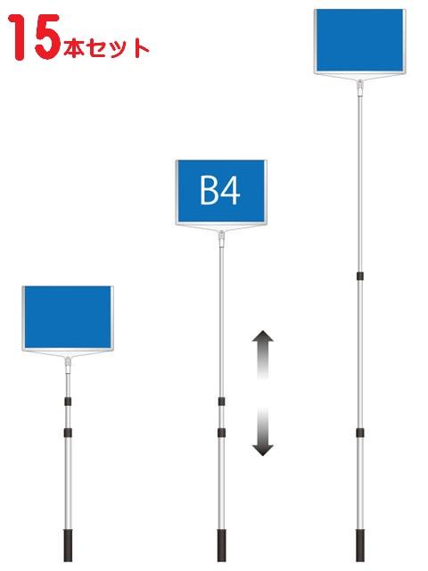 【15本セット】軽量 伸縮 差替式 プラカード看板 手持ち看板 B4-両面(本体のみ)