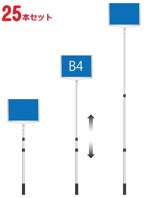 【25本セット】軽量 伸縮 差替式 プラカード看板 手持ち看板 B4-両面(本体のみ)
