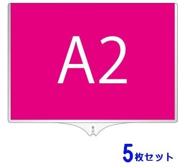 【面板のみ 5枚セット】【ポール別売】 軽量伸縮差替式プラカード看板 手持ち看板 A2-両面