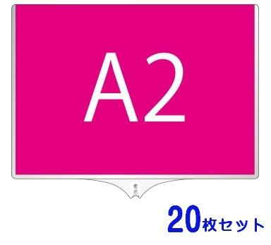 【面板のみ 20枚セット】 軽量伸縮差替式プラカード看板 手持ち看板 A2-両面 【ポール別売】