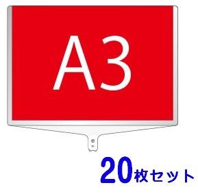 【面板のみ 20枚セット】 軽量伸縮差替式プラカード看板 手持ち看板 A3-両面 【ポール別売】