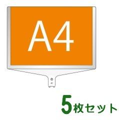 【面板のみ 5枚セット】 軽量伸縮差替式プラカード看板 手持ち看板 A4-両面