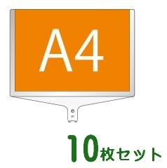 【面板のみ 10枚セット】 軽量伸縮差替式プラカード看板 手持ち看板 A4-両面