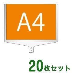 【面板のみ 20枚セット】 軽量伸縮差替式プラカード看板 手持ち看板 A4-両面