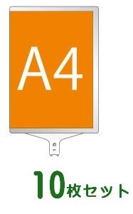 【面板のみ 10枚セット】 軽量伸縮差替式プラカード看板 手持ち看板 縦 タテ A4-両面