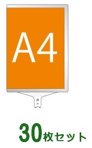 【面板のみ 30枚セット】 軽量伸縮差替式プラカード看板 手持ち看板 縦 タテ A4-両面