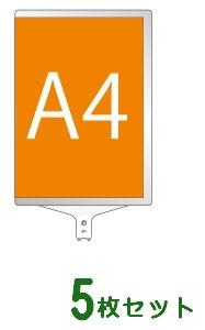 【面板のみ 5枚セット】 軽量伸縮差替式プラカード看板 手持ち看板 縦 タテ A4-両面