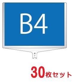 【面板のみ 30枚セット】 軽量伸縮差替式プラカード看板 手持ち看板 B4-両面