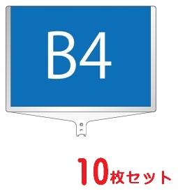 【面板のみ 10枚セット】 軽量伸縮差替式プラカード看板 手持ち看板 B4-両面