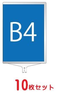 【面板のみ 10枚セット】 軽量伸縮差替式プラカード看板 手持ち看板 縦 タテ B4-両面