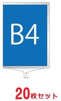 【面板のみ 20枚セット】 軽量伸縮差替式プラカード看板 手持ち看板 縦 タテ B4-両面