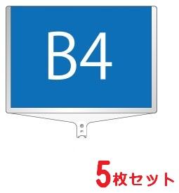 【面板のみ 5枚セット】 軽量伸縮差替式プラカード看板 手持ち看板 B4-両面